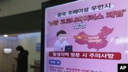 韩国仁川国际机场内树立的武汉肺炎的警示牌。(2020年1月27日)