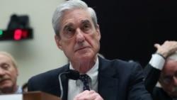 စံုစမ္းေရးမွဴး Mueller ေအာက္လႊတ္ေတာ္ေရွ႕ ၾကားနာစစ္ေဆးခံ