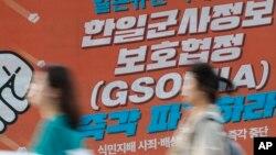 지난 8월 한국 서울의 일본대사관 주변에 '한일군사정보보호협정', 지소미아 파기를 요구하는 현수막이 걸렸다.