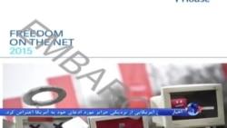 خانه آزادی: ایران، سوریه و چین، در قعر جدول آزادی اینترنت