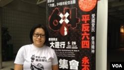 香港巿民雷小姐參加毋忘六四24公里長跑 美國之音記者 湯惠芸