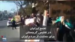 تجمع ایرانیان در تفلیس گرجستان برای حمایت از اعتراضات مردم ایران