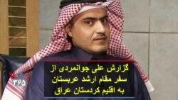 گزارش علی جوانمردی از سفر مقام ارشد عربستان به اقلیم کردستان عراق