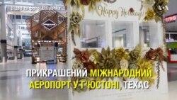 Українка виготовила новорічні декорації для одного з найбільших аеропортів у США. Відео