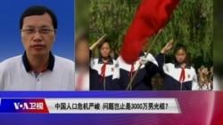 时事大家谈:中国人口危机严峻,问题岂止是3000万男光棍?