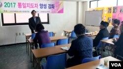 지난 18일 서울 관악구 겨레통일교육원에서 통일 지도자 양성 강좌가 진행되고 있다.