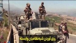روی آوردن شبهنظامیان وابسته به جمهوری اسلامی به قاچاق؛ گزارش سوران خاطری از اربیل