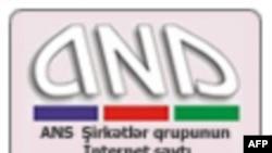 مقامات امنيتی جمهوری آذربايجان ايستگاه راديو و تلويزيونی مستقل ANS را بستند