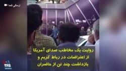 روایت یک مخاطب صدای آمریکا از اعتراضات در رباط کریم و بازداشت چند تن از حاضران