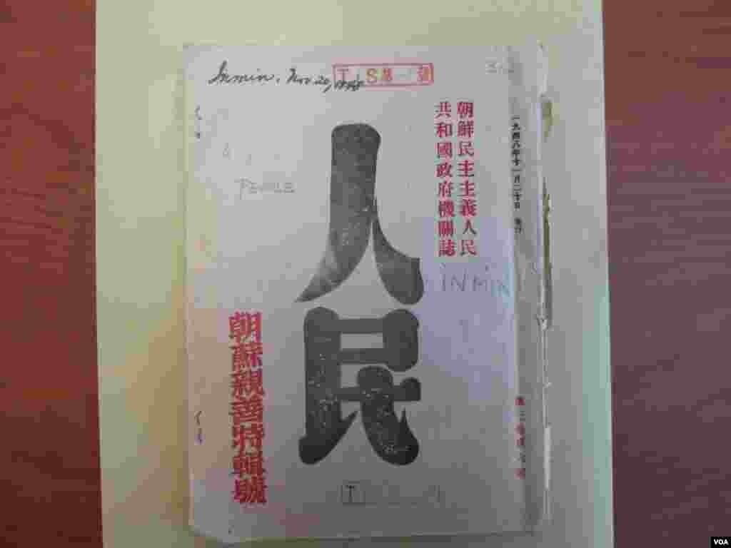 1948년 북한에서 발행된 기관지 '인민'. 미 의회도서관 소장.