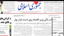 تغییر نرخ سود بانکی در ایران منتفی شد