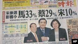中国时报最新民调指宋楚瑜参选,影响小
