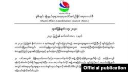 ခူမီးခ်င္း မ်ိဳးႏြယ္စုေရးရာေပါင္းစပ္ညႇိႏႈိင္းေရးေကာင္စီ Khumi Affairs Coordination Council (KACC)ရဲ႕ ထုတ္ျပန္ခ်က္။ (စက္တင္ဘာ ၀၇၊ ၂၀၂၀)