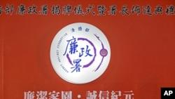 台湾廉政署正式成立