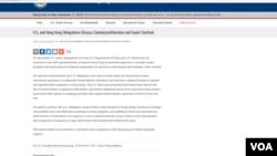 美國駐港澳總領事館星期一的聲明指出美國政府敦促香港加強聯合國對北韓和伊朗制裁的執法,以及對戰略商品及受管制物品的出口管制。(美國駐港澳總領事館網頁截圖)