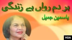 Hur Dum Rawan Hai Zindagi - June 29 2012