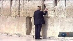 Трамп став першим діючим президентом США, який відвідав Стіну Плачу в Західному Єрусалимі. Відео