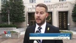 دن لوینسون، پسر رابرت لوینسون در روز اول دادگاه: دولت پرزیدنت ترامپ عمیقا به پرونده پدرم اهمیت میدهد