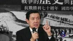 VOA连线:马英九发表纪念抗战70周年讲话