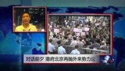 VOA连线:对话前夕,港府北京再抛外来势力论
