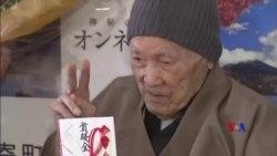 2019-01-20 美國之音視頻新聞: 日本人瑞逝世享年113歲