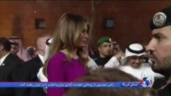 توجه رسانهها به حضور بی روسری ملانیا ترامپ در عربستان سعودی