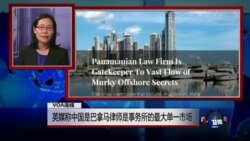 VOA连线:英媒称中国是巴拿马律师事务所的最大单一市场