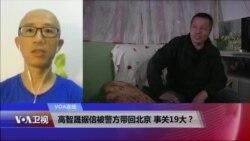 VOA连线(胡佳):高智晟据信被警方带回北京 事关19大?