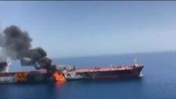ایران نے بحری جہازوں پر حملے کا امریکی الزام مسترد کر دیا