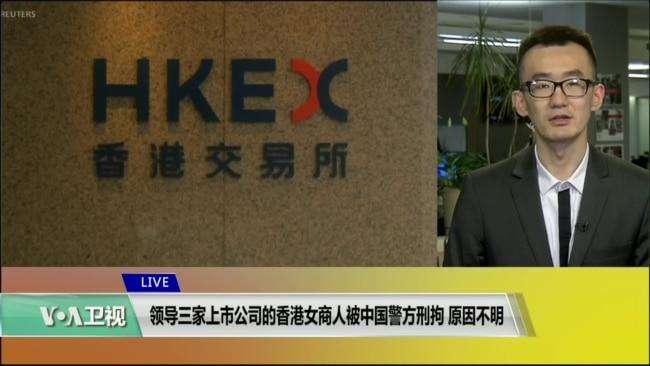 VOA连线(乔栈):领导三家上市公司的香港女商人被中国警方刑拘,原因不明