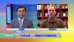 "VOA连线(桑万):""不速之客"":美国驻华记者的经历"