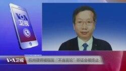 """VOA连线(吴有水):杭州律师被指发""""不当言论""""听证会被终止"""