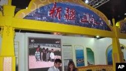 京交會上的新疆展台,右為戚萍