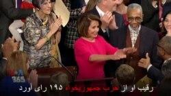 فیلم؛ لحظه اعلام نتیجه انتخابات رئیس مجلس نمایندگان جدید در آمریکا