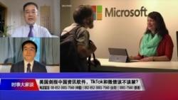 时事大家谈:美国剑指中国资讯软件,TikTok和微信该不该禁?