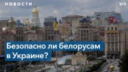 Безопасно ли белорусским диссидентам находиться в Украине?