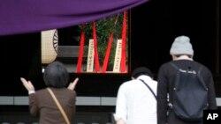 Lễ vật do Thủ tướng Nhật Bản Shinzo Abe gởi tới tại đền thờ Yasukuni ở Tokyo, ngày 21/4/2015.