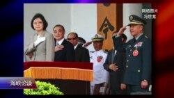 海峡论谈:台湾国防部长过境美国有何意义?