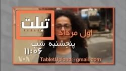 تبلت، پنج شنبه اول مرداد، یازده و شش دقیقه شب ایران