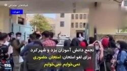تجمع دانش آموزان یزد و شهرکرد برای لغو امتحان: امتحان حضوری، نمیخوایم، نمیخوایم