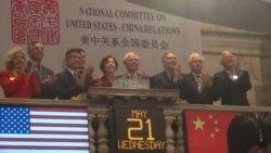 五大使纽约纪念美中建交35周年