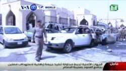 VOA60 DUNIYA: Mayakan ISIS Sun Dauki Alhakin Fashewar Bom A Saudi Arabia, Mayu 29, 2015