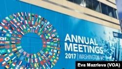 在华盛顿举行的国际货币基金组织2017年年会