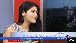 """دنیا ناصر عضو هیات مدیره فدراسیون """"فرزندپروری تنظیم شده"""" آمریکا، ایرانی تبار است."""