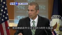 VOA國際60秒(粵語): 2016年5月5日