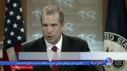 شکست داعش، محور نشست بینالمللی به میزبانی وزیر خارجه آمریکا