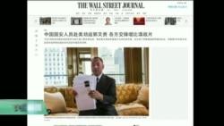 媒体观察:华尔街日报:郭文贵搅动中共19大和美中关系
