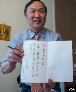 陈一谘生前为中国民主教育基金会前会长何慧题的词(美国之音国符拍摄)