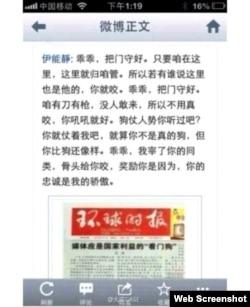 伊能静的微博批评中国官媒 (伊能静的新浪微博截频)