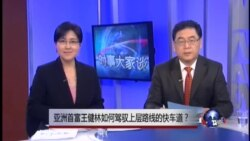 VOA卫视(2015年5月4日 第二小时节目)